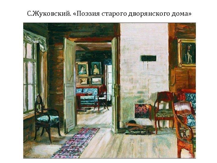 С. Жуковский. «Поэзия старого дворянского дома»