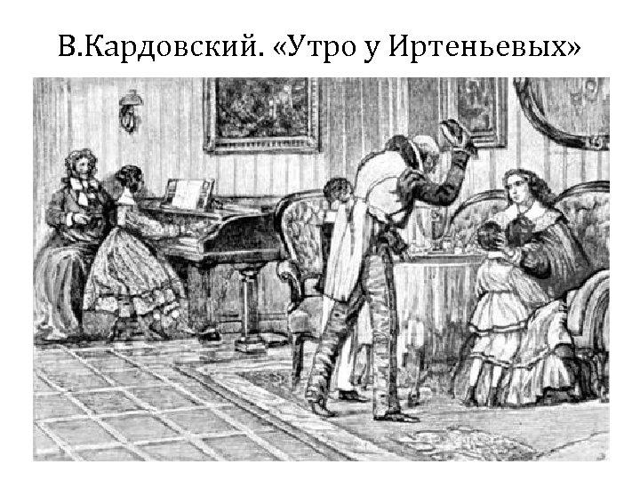В. Кардовский. «Утро у Иртеньевых»