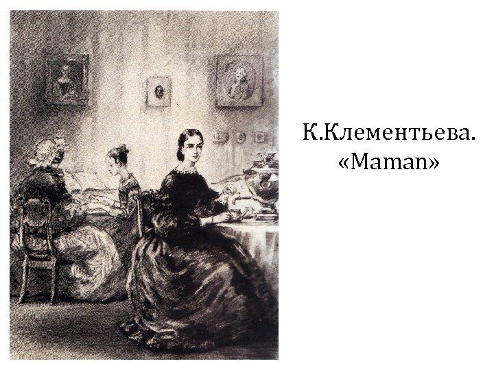 К. Клементьева. «Maman»