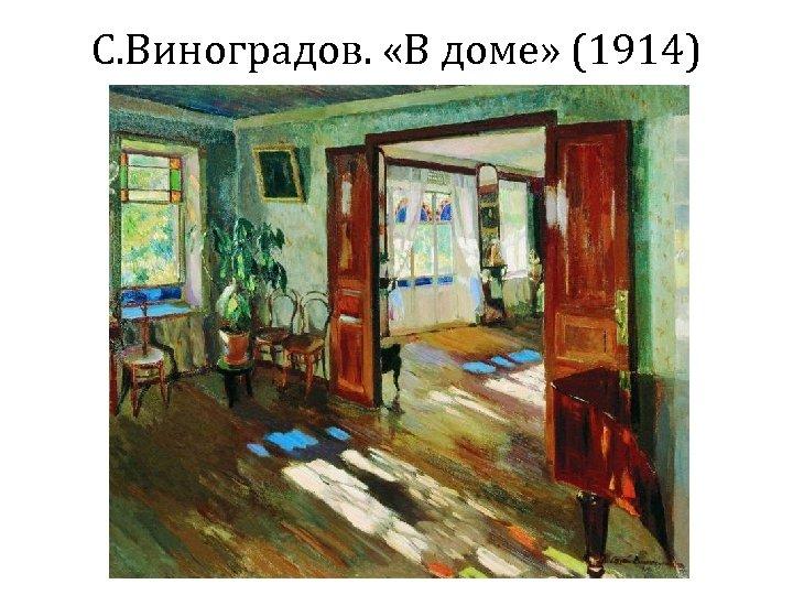 С. Виноградов. «В доме» (1914)