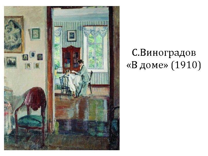 С. Виноградов «В доме» (1910)