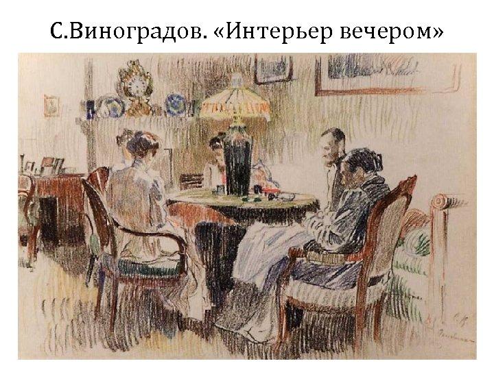 С. Виноградов. «Интерьер вечером»