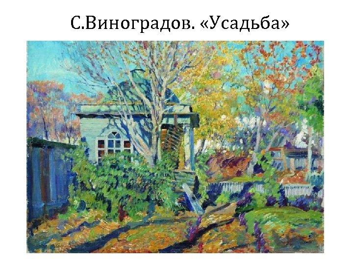 С. Виноградов. «Усадьба»