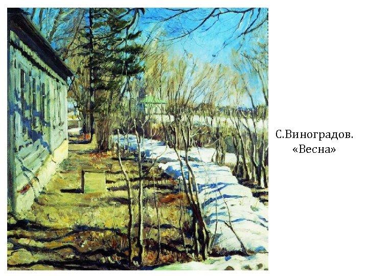 С. Виноградов. «Весна»