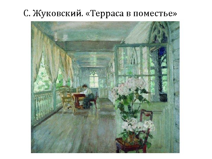 С. Жуковский. «Терраса в поместье»