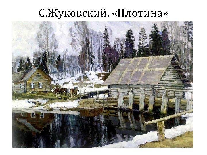 С. Жуковский. «Плотина»