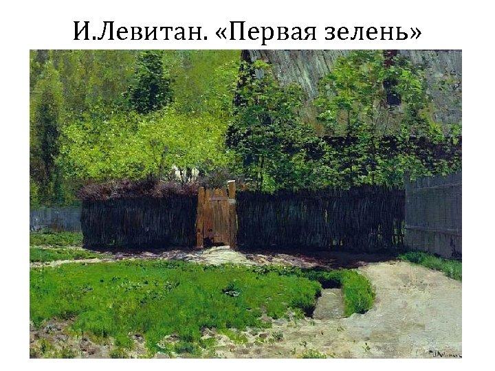 И. Левитан. «Первая зелень»
