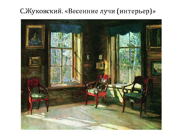 С. Жуковский. «Весенние лучи (интерьер)»