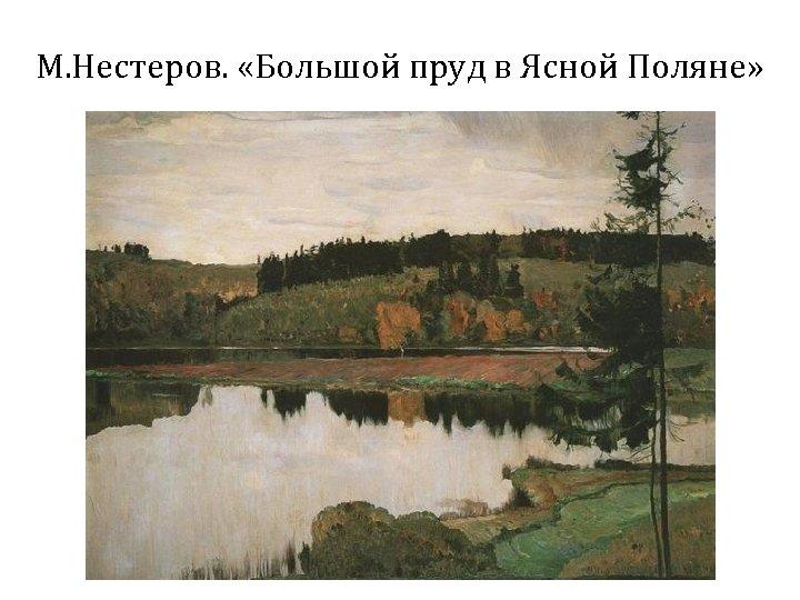 М. Нестеров. «Большой пруд в Ясной Поляне»