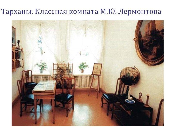 Тарханы. Классная комната М. Ю. Лермонтова