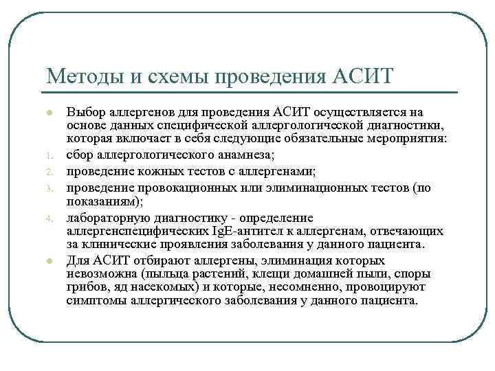 Методы и схемы проведения АСИТ l 1. 2. 3. 4. l Выбор аллергенов для