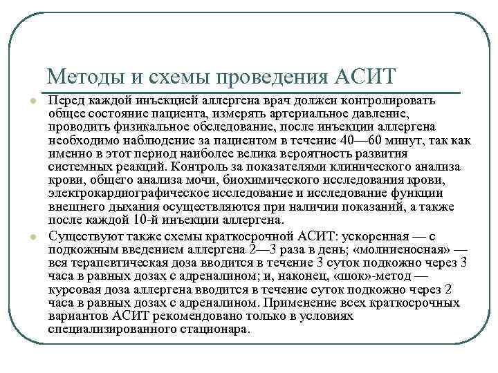 Методы и схемы проведения АСИТ l l Перед каждой инъекцией аллергена врач должен контролировать