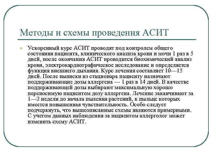 Методы и схемы проведения АСИТ l Ускоренный курс АСИТ проводят под контролем общего состояния