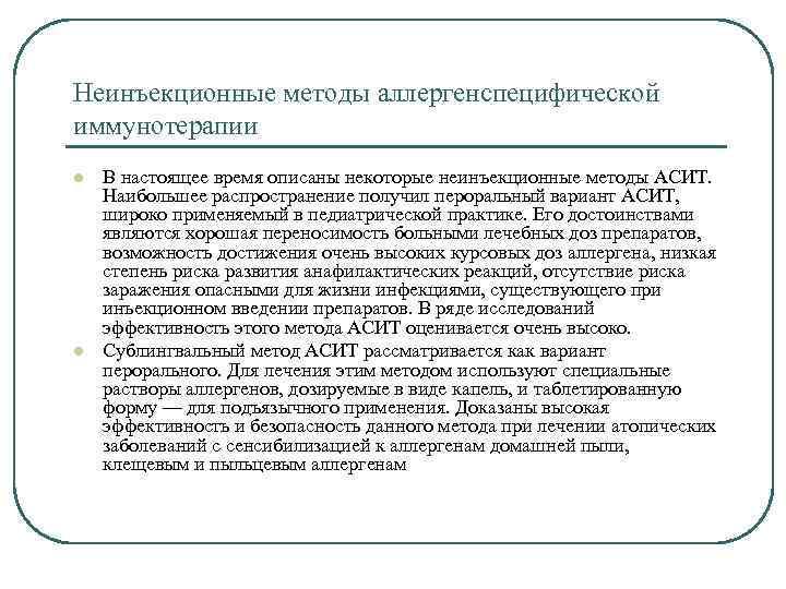 Неинъекционные методы аллергенспецифической иммунотерапии l l В настоящее время описаны некоторые неинъекционные методы АСИТ.