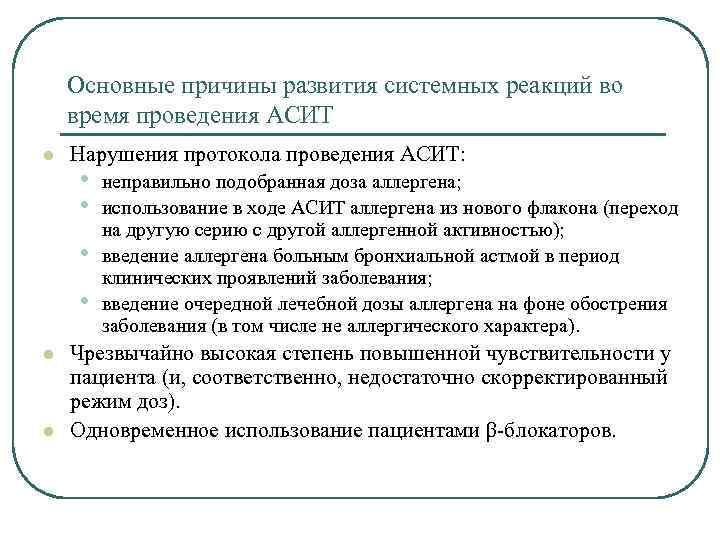 Основные причины развития системных реакций во время проведения АСИТ l Нарушения протокола проведения АСИТ: