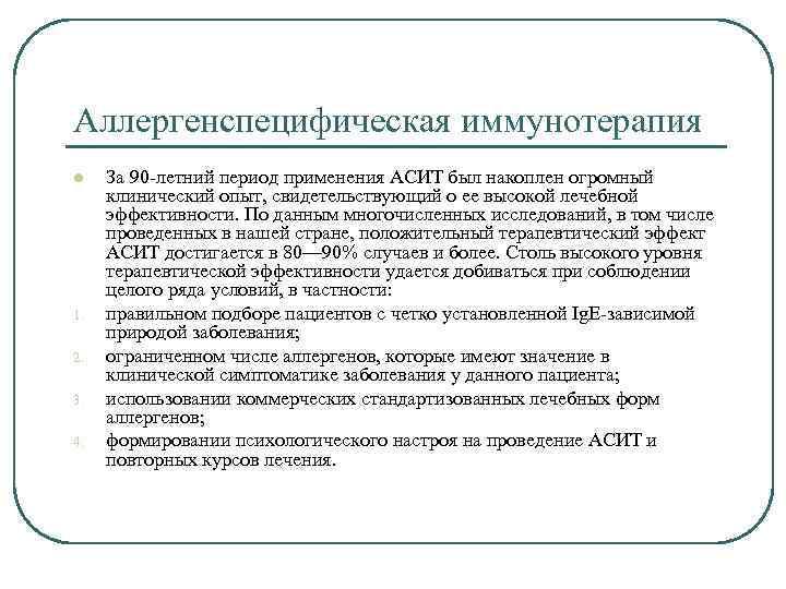 Аллергенспецифическая иммунотерапия l 1. 2. 3. 4. За 90 -летний период применения АСИТ был