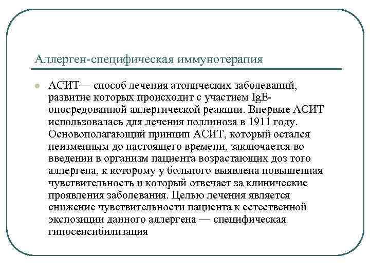 Аллерген-специфическая иммунотерапия l АСИТ— способ лечения атопических заболеваний, развитие которых происходит с участием Ig.