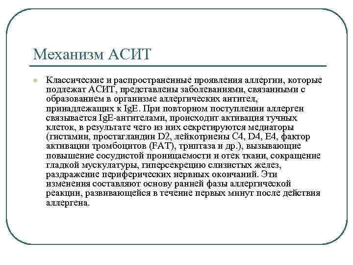 Механизм АСИТ l Классические и распространенные проявления аллергии, которые подлежат АСИТ, представлены заболеваниями, связанными