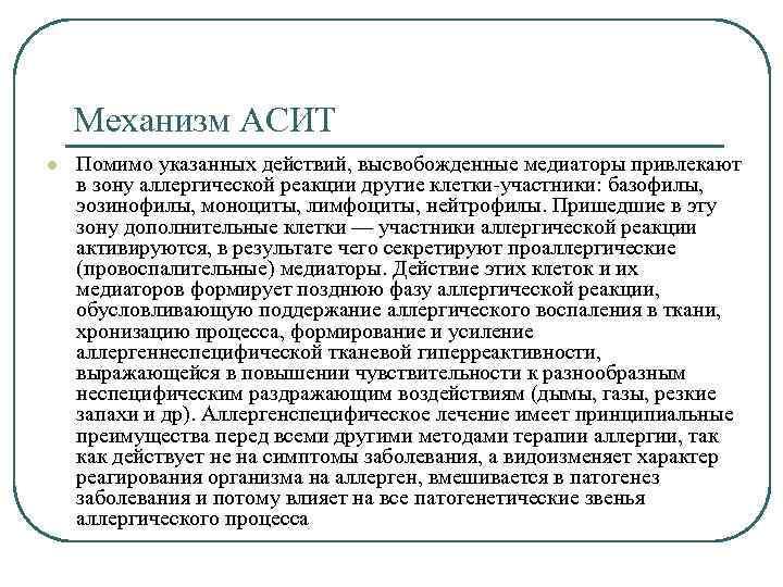 Механизм АСИТ l Помимо указанных действий, высвобожденные медиаторы привлекают в зону аллергической реакции другие