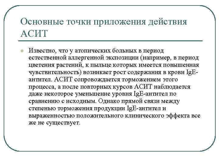 Основные точки приложения действия АСИТ l Известно, что у атопических больных в период естественной