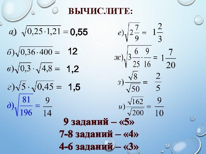 ВЫЧИСЛИТЕ: 0, 55 12 1, 5 9 заданий – « 5» 7 -8 заданий