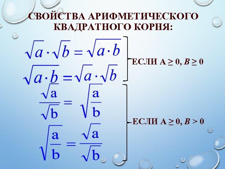 СВОЙСТВА АРИФМЕТИЧЕСКОГО КВАДРАТНОГО КОРНЯ: ЕСЛИ А ≥ 0, B ≥ 0 ЕСЛИ А ≥