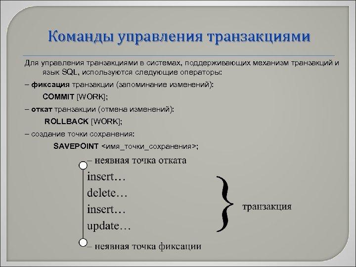 Команды управления транзакциями Для управления транзакциями в системах, поддерживающих механизм транзакций и язык SQL,