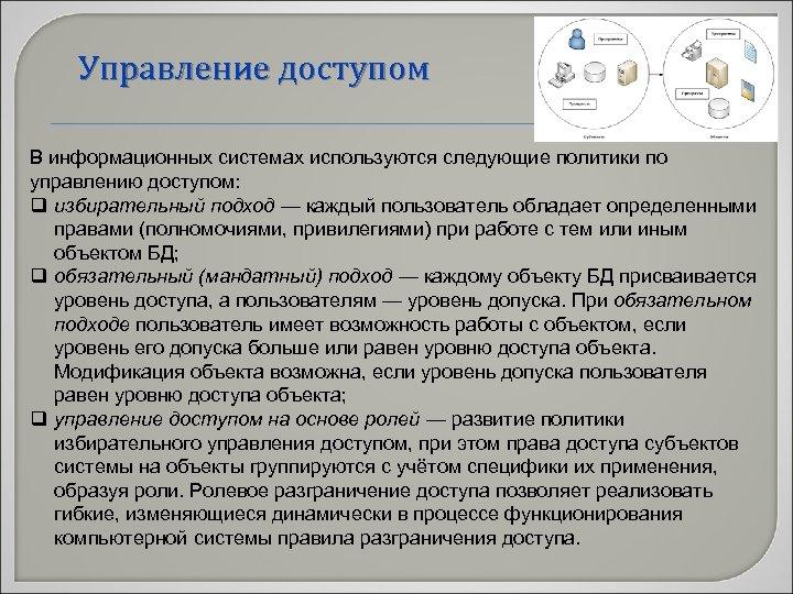 Управление доступом В информационных системах используются следующие политики по управлению доступом: q избирательный подход