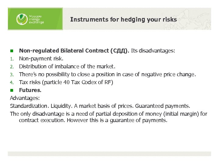 Instruments for hedging your risks Non-regulated Bilateral Contract (СДД). Its disadvantages: 1. Non-payment risk.