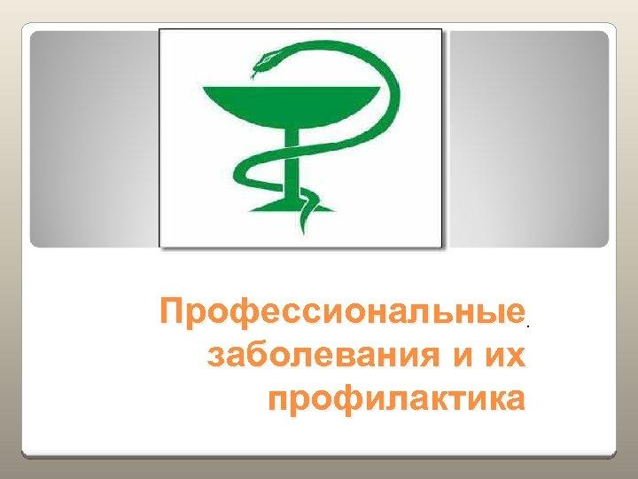 Профессиональные . заболевания и их профилактика