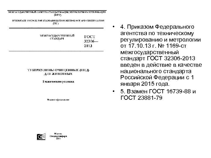 • 4. Приказом Федерального агентства по техническому регулированию и метрологии от 17. 10.
