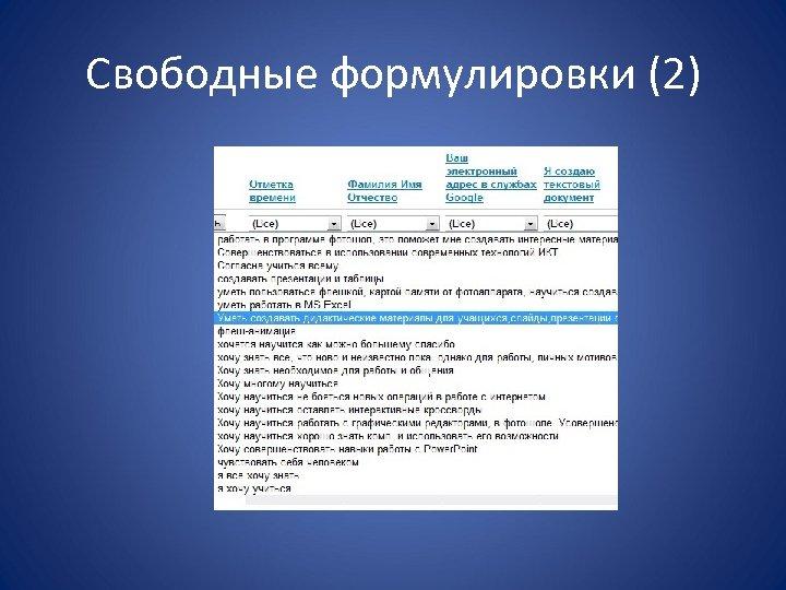 Свободные формулировки (2)