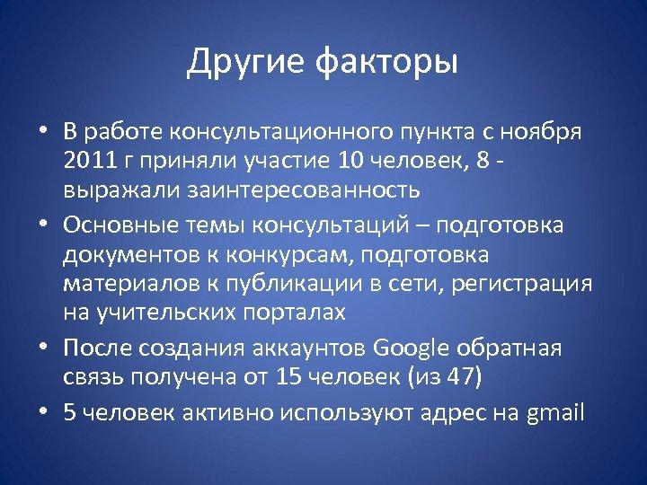 Другие факторы • В работе консультационного пункта с ноября 2011 г приняли участие 10
