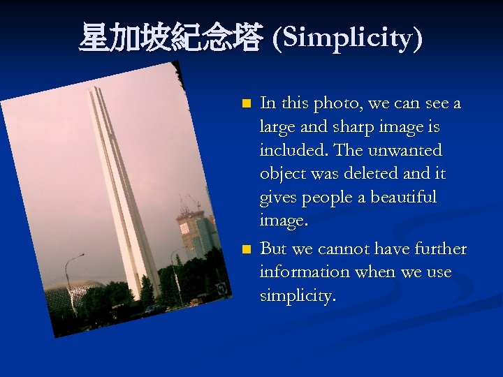 星加坡紀念塔 (Simplicity) n n In this photo, we can see a large and sharp