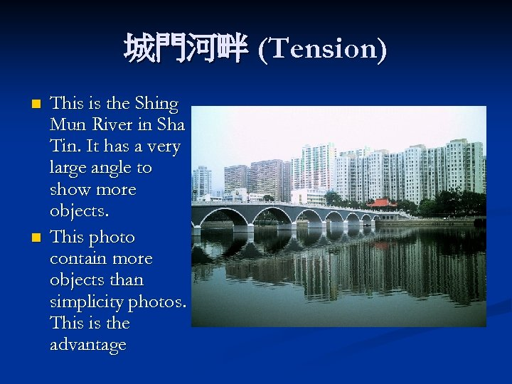 城門河畔 (Tension) n n This is the Shing Mun River in Sha Tin. It