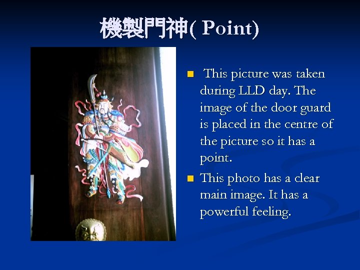 機製門神( Point) n n This picture was taken during LLD day. The image of