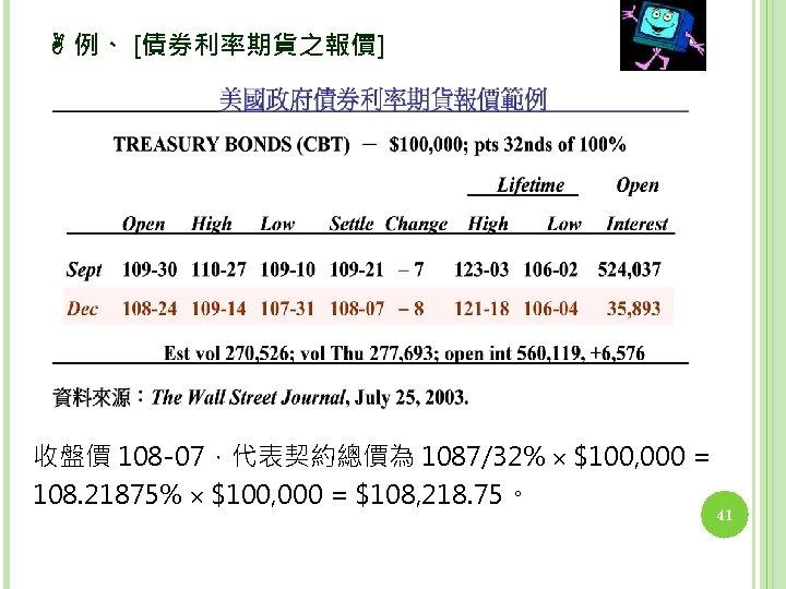 例、 [債券利率期貨之報價] 收盤價 108 -07,代表契約總價為 1087/32% $100, 000 = 108. 21875% $100, 000