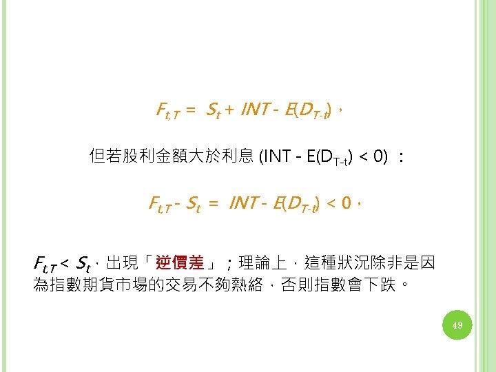 Ft, T = St + INT - E(DT-t), 但若股利金額大於利息 (INT - E(DT-t) < 0)