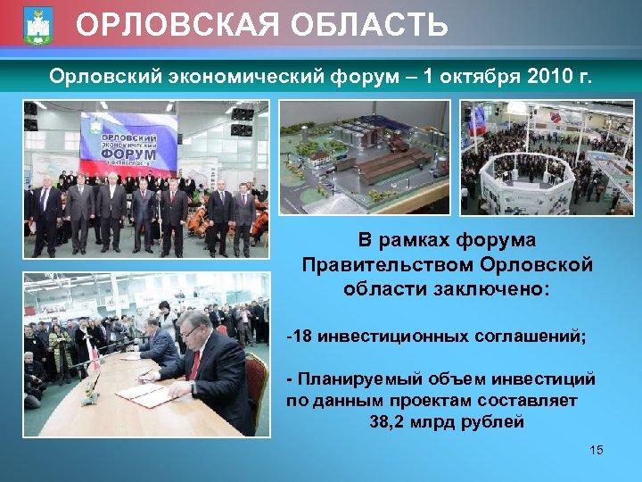 ОРЛОВСКАЯ ОБЛАСТЬ Орловский экономический форум – 1 октября 2010 г. В рамках форума Правительством