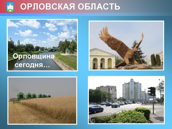 ОРЛОВСКАЯ ОБЛАСТЬ Орловщина сегодня… 22
