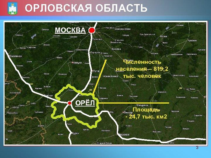 ОРЛОВСКАЯ ОБЛАСТЬ МОСКВА Численность населения – 819, 2 тыс. человек ОРЁЛ Площадь - 24,