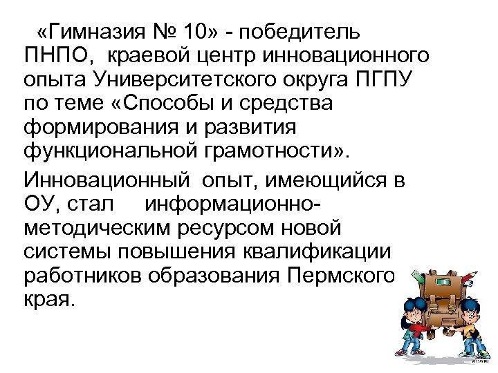 «Гимназия № 10» - победитель ПНПО, краевой центр инновационного опыта Университетского округа ПГПУ