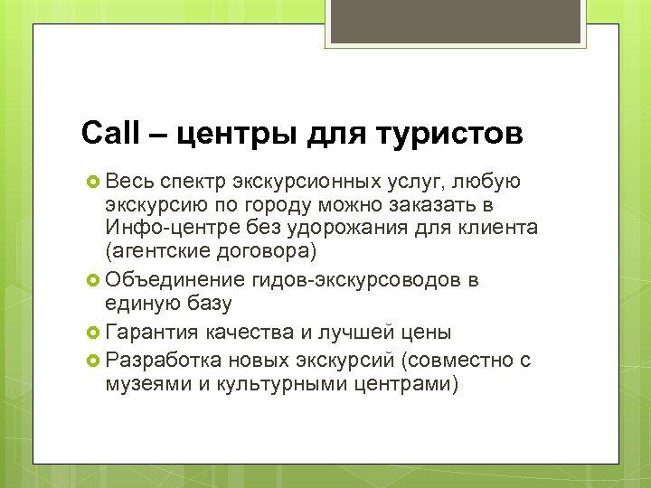 Call – центры для туристов Весь спектр экскурсионных услуг, любую экскурсию по городу можно