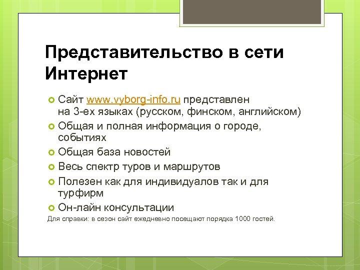 Представительство в сети Интернет Сайт www. vyborg-info. ru представлен на 3 -ех языках (русском,