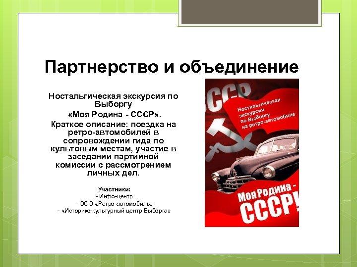 Партнерство и объединение Ностальгическая экскурсия по Выборгу «Моя Родина - СССР» . Краткое описание:
