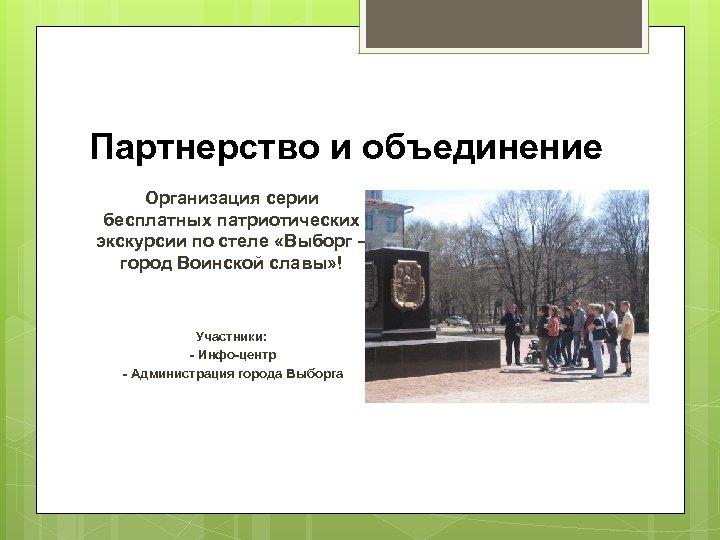 Партнерство и объединение Организация серии бесплатных патриотических экскурсии по стеле «Выборг – город Воинской