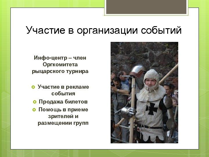 Участие в организации событий Инфо-центр – член Оргкомитета рыцарского турнира Участие в рекламе события