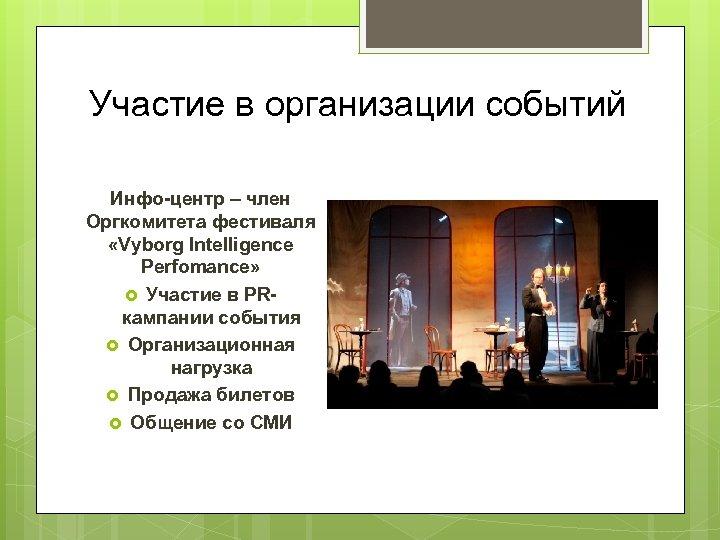 Участие в организации событий Инфо-центр – член Оргкомитета фестиваля «Vyborg Intelligence Perfomance» Участие в