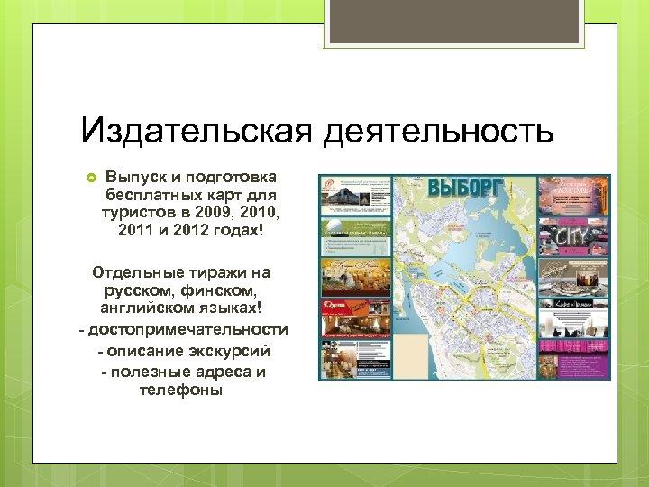 Издательская деятельность Выпуск и подготовка бесплатных карт для туристов в 2009, 2010, 2011 и