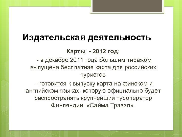 Издательская деятельность Карты - 2012 год: - в декабре 2011 года большим тиражом выпущена